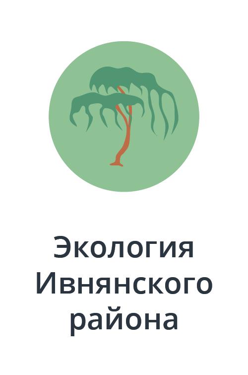 Экологический ресурс Ивнянского района