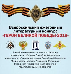 Всероссийский литературный конкурс Герои Великой Победы