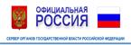 Оффициальная Россия