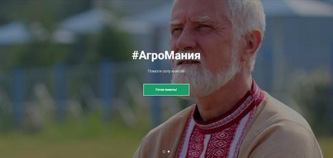 Официальный сайт #АгроМания