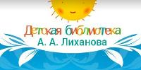 Детская библиотека Лиханова