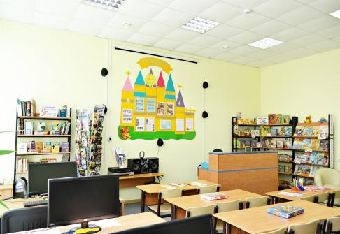 Детская библиотека, Читальный зал